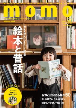 momo vol.18 絵本と昔話特集号-電子書籍