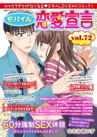 モバイル恋愛宣言 Vol.72