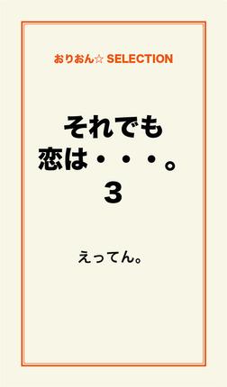 それでも恋は…。3-電子書籍