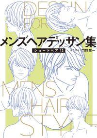 メンズヘアデッサン集(15)「ショートヘア13」