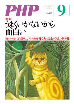 月刊誌PHP 2014年9月号-電子書籍