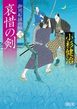 御用船捕物帖(3) 哀惜の剣-電子書籍