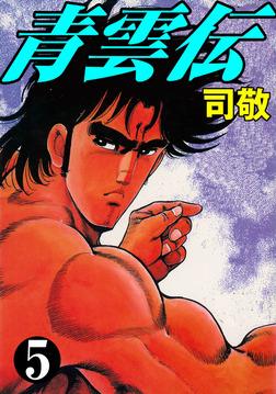 青雲伝5-電子書籍