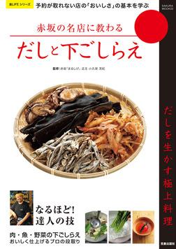 赤坂の名店に教わるだしと下ごしらえ-電子書籍