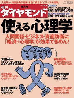 週刊ダイヤモンド 08年11月8日号-電子書籍