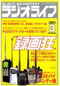 ラジオライフ2003年3月号