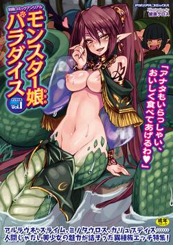 別冊コミックアンリアル モンスター娘パラダイスデジタル版Vol.1-電子書籍