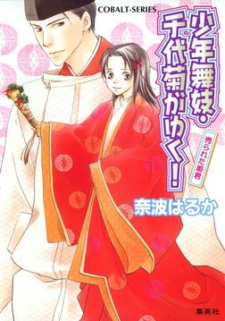 少年舞妓・千代菊がゆく!15 売られた姫君-電子書籍
