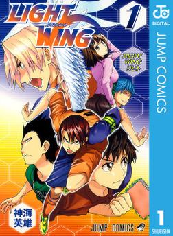 LIGHT WING―ライトウイング― 1-電子書籍