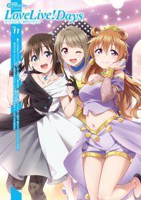 【電子版】電撃G's magazine 2021年2月号増刊 LoveLive!Days ラブライブ!総合マガジン Vol.11
