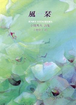 風栞-電子書籍