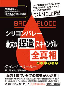 『BAD BLOOD シリコンバレー最大の捏造スキャンダル 全真相』ガイドブック(試し読み付)-電子書籍