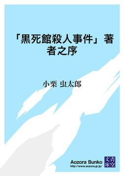 「黒死館殺人事件」著者之序-電子書籍