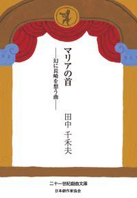 マリアの首 —幻に長崎を想う曲—