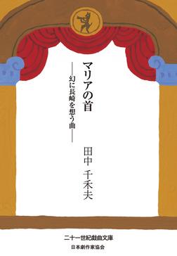 マリアの首 —幻に長崎を想う曲—-電子書籍