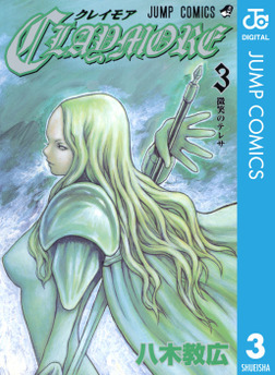 CLAYMORE 3-電子書籍
