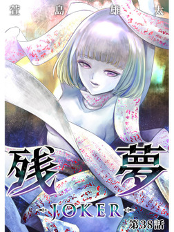 残夢 -JOKER-【分冊版】38話-電子書籍