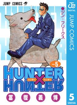 HUNTER×HUNTER モノクロ版 5-電子書籍