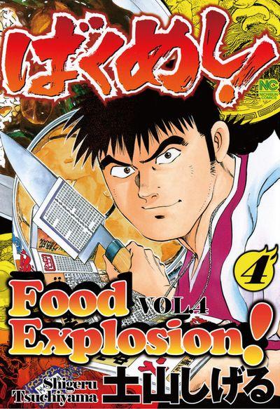 FOOD EXPLOSION, Volume 4