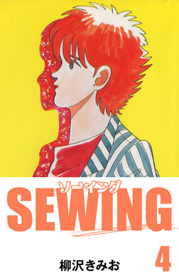 SEWING(4)-電子書籍