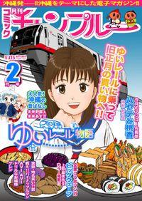 月刊コミックチャンプルー2013年2月号