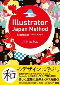 Illustratorジャパンメソッド
