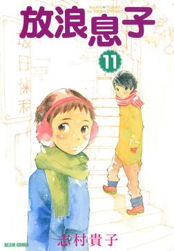 放浪息子11-電子書籍