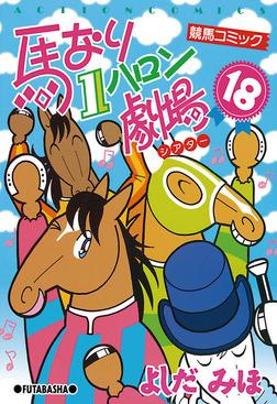 馬なり1ハロン劇場 : 18-電子書籍