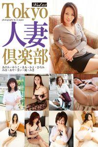 Tokyo人妻倶楽部  Vol.02 あけみ・ゆうこ・まみ・かよ・ひろみ・みほ・あや・まい・純・みき