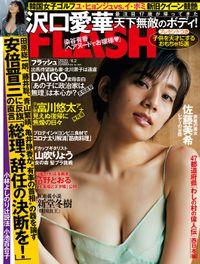 週刊FLASH(フラッシュ) 2020年6月2日号(1561号)