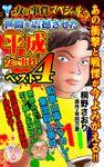 ザ・女の事件スペシャル【合冊版】Vol.1-1