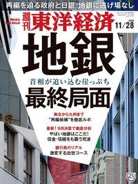 週刊東洋経済 2020年11月28日号
