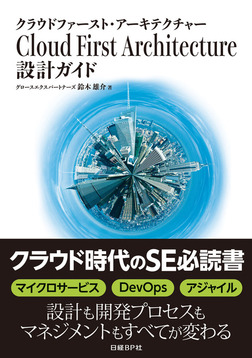Cloud First Architecture 設計ガイド(日経BP Next ICT選書)-電子書籍