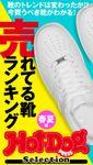 """ホットドッグプレスセレクション """"売れてる靴ランキング""""春夏編 2021年4/16号"""