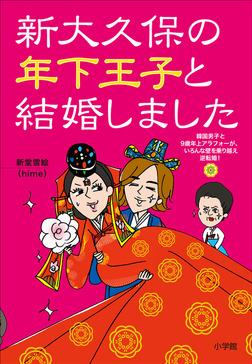 新大久保の年下王子と結婚しました~韓国男子と9歳年上アラフォーが、いろんな壁を乗り越え逆転婚!~-電子書籍