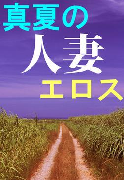 真夏の人妻エロス-電子書籍