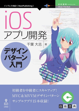 iOSアプリ開発デザインパターン入門 -電子書籍