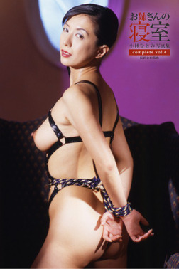 お姉さんの寝室 complete 小林ひとみ vol.4-電子書籍
