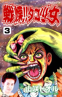 戦慄!!タコ少女 3巻-電子書籍
