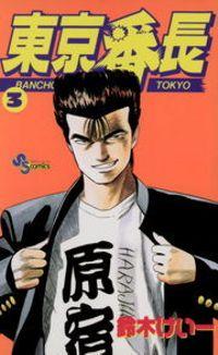 東京番長(3)