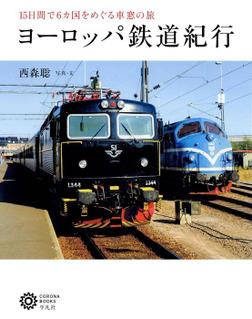 ヨーロッパ鉄道紀行-電子書籍