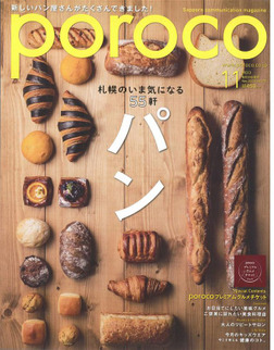 poroco 2020年11月号-電子書籍