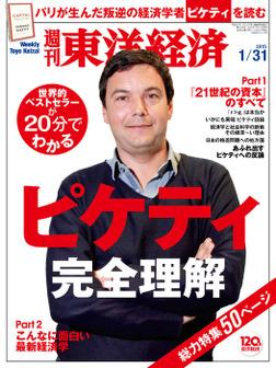 週刊東洋経済 2015年1月31日号-電子書籍