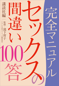 完全マニュアル セックスの間違い100答-電子書籍
