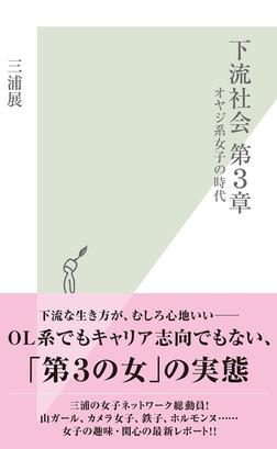 下流社会 第3章~オヤジ系女子の時代~-電子書籍