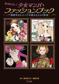 かわいい!少女マンガ・ファッションブック 昭和少女にモードを教えた4人の作家(立東舎)