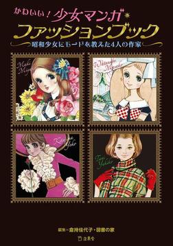 かわいい!少女マンガ・ファッションブック 昭和少女にモードを教えた4人の作家-電子書籍