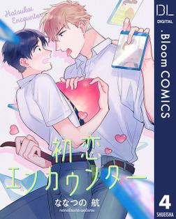 【単話売】初恋エンカウンター 4-電子書籍