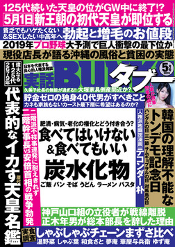 実話BUNKAタブー2019年5月号-電子書籍