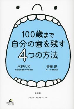 100歳まで自分の歯を残す4つの方法-電子書籍